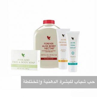 مجموعة حب الشباب من فوريفر ليفينج الكويت forever living kuwait acne treatment