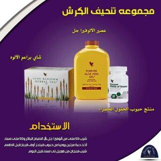 مجموعة الكرش فوريفر الكويت2
